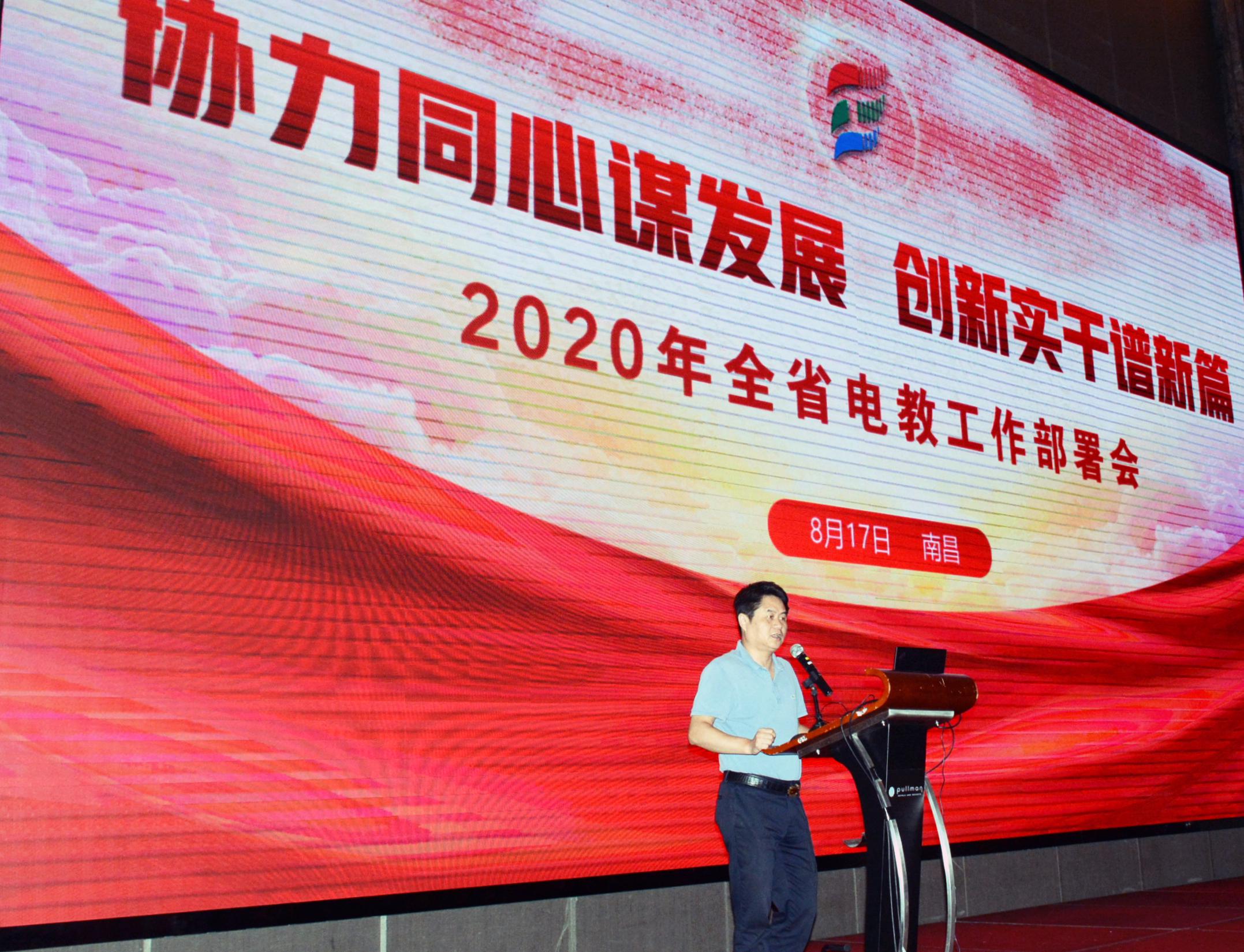 2020年全省电教工作部署会在南昌顺利召开